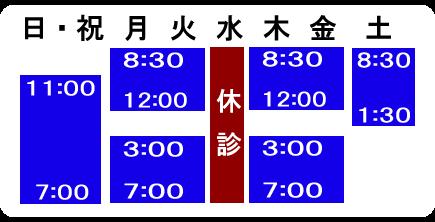 開院カレンダー